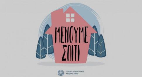 menoumespiti2-485x263